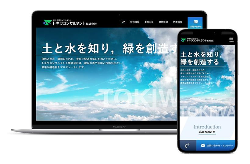 トキワコンサルタントホームページ